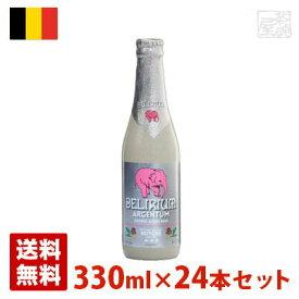 デリリュウム 25周年記念 7度 330ml 24本セット(1ケース) 瓶 ベルギー ビール