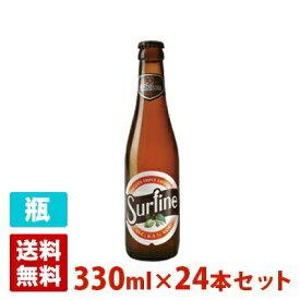 サーファイン 6.5度 330ml 24本セット(1ケース) 瓶 ベルギー ビール