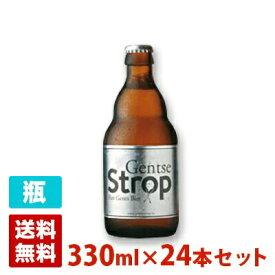 ゲンツェ ストロップ 6.9度 330ml 24本セット(1ケース) 瓶 ベルギー ビール