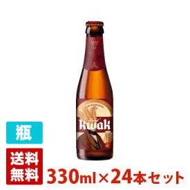 パウエル クワック 8.4度 330ml 24本セット(1ケース) 瓶 ベルギー ビール