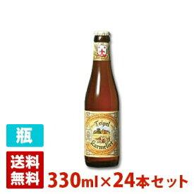 トリプル カルメリット 8.4度 330ml 24本セット(1ケース) 瓶 ベルギー ビール