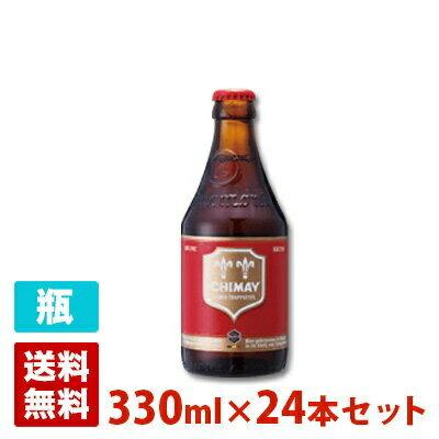 シメイ レッド 7度 330ml 24本セット(1ケース) 瓶 ベルギー ビール