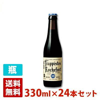 ロシュフォール 10 11.3度 330ml 24本セット(1ケース) 瓶 ベルギー ビール