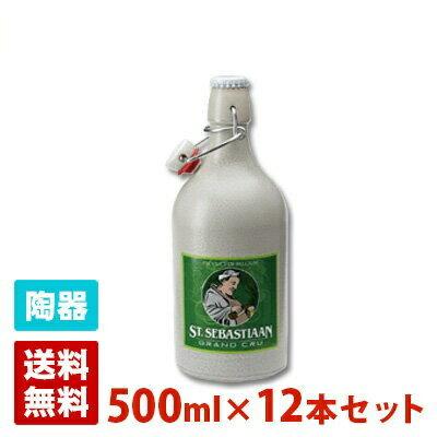 セントセバスチャン グランクリュ 7.6度 500ml 12本セット(1ケース) 陶器 ベルギー ビール