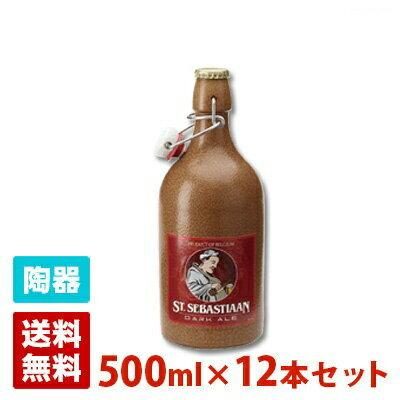 セントセバスチャン ダーク 6.9度 500ml 12本セット(1ケース) 陶器 ベルギー ビール