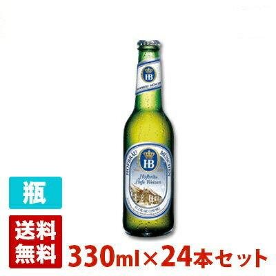 ホフブロイ ヘフェ ヴァイツェン 5.1度 330ml 24本セット(1ケース) 瓶 ドイツ ビール