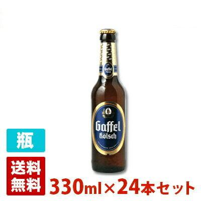 ガッフェル ケルシュ 4.8度 330ml 24本セット(1ケース) 瓶 ドイツ ビール