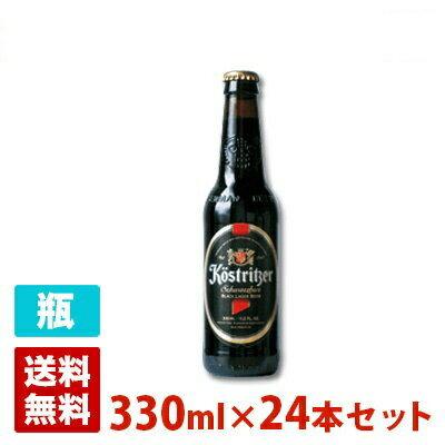 ケストリッツァー シュヴァルツビア 4.8度 330ml 24本セット(1ケース) 瓶 ドイツ ビール