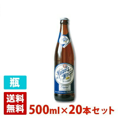 マイセルズ ヴァイス 5.2度 500ml 20本セット(1ケース) 瓶 ドイツ ビール