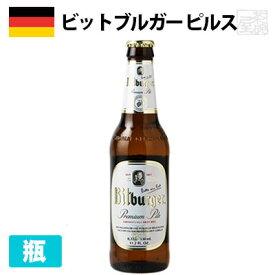 ビットブルガー ピルス 4.8度 330ml 1本 瓶 ドイツ ビール