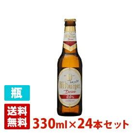 ビットブルガー ドライブ 0.03度 330ml 24本セット(1ケース) 瓶 ドイツ ビール