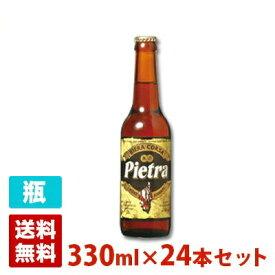 ピエトラ マロン 6度 330ml 24本セット(1ケース) 瓶 フランス ビール