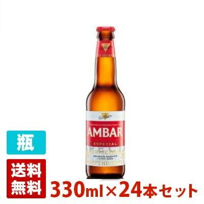 アンバー エスペシャル 5.2度 330ml 24本セット(1ケース) 瓶 スペイン ビール