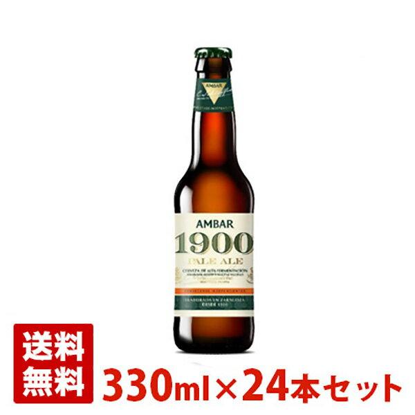 アンバー 1900 4.8度 330ml 24本セット(1ケース) 瓶 スペイン ビール 賞味期限2018年9月17日