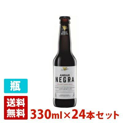 アンバー ネグラ 4.8度 330ml 24本セット(1ケース) 瓶 スペイン ビール