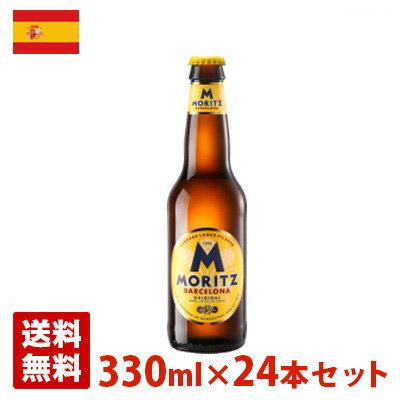モリッツ 5.4度 330ml 24本セット(1ケース) 瓶 スペイン ビール
