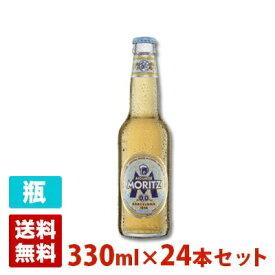 モリッツ アクア 0.04度 330ml 24本セット(1ケース) 瓶 スペイン ビール