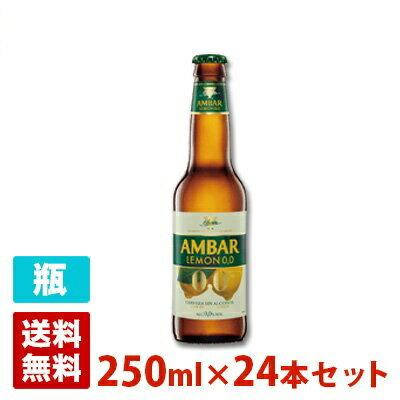 アンバー レモン 0.04度 250ml 24本セット(1ケース) 瓶 スペイン ビール