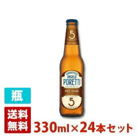 ポレッティ ボックチアラ 6.5度 330ml 24本セット(1ケース) 瓶 イタリア ビール