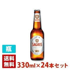 サグレス ゼロ 0.3度 330ml 24本セット(1ケース) 瓶 ポルトガル ビール