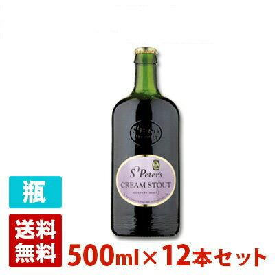 セントピータース クリームスタウト 6.5度 500ml 12本セット(1ケース) 瓶 イギリス ビール