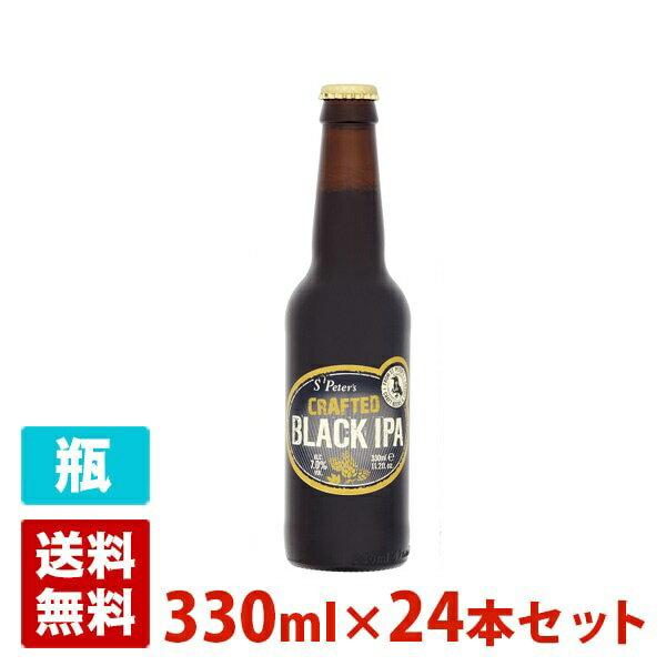 セントピータース ブラックIPA 7度 330ml 24本セット(1ケース) 瓶 イギリス ビール