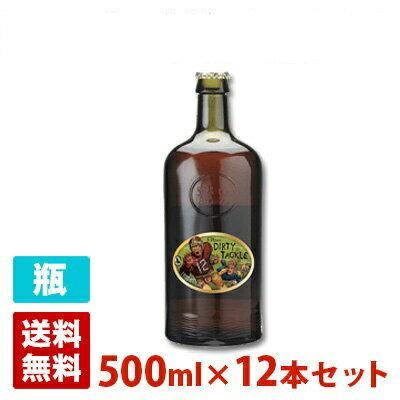 セントピータース ダーティータックル 5.2度 500ml 12本セット(1ケース) 瓶 イギリス ビール