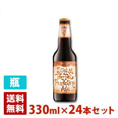 プディングエール 5度 330ml 24本セット(1ケース) 瓶 イギリス ビール