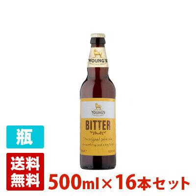 ヤング ビター 4.5度 500ml 16本セット(1ケース) 瓶 イギリス ビール