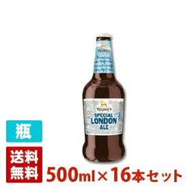 ヤング スペシャルロンドンエール 6.4度 500ml 16本セット(1ケース) 瓶 イギリス ビール