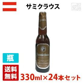 サミクラウス 14度 330ml 24本セット(1ケース) 瓶 オーストリア ビール