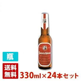 サミクラウス ヘル 14度 330ml 24本セット(1ケース) 瓶 オーストリア ビール