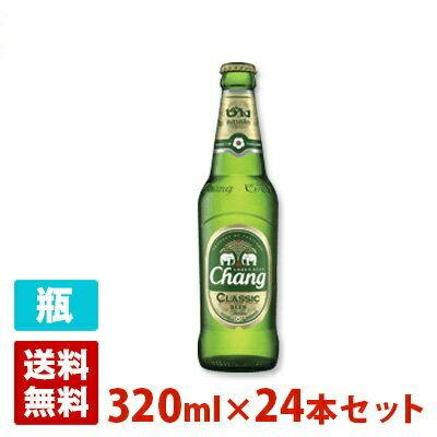 チャーンビール クラシック 5度 320ml 24本セット(1ケース) 瓶 タイ ビール チャーン