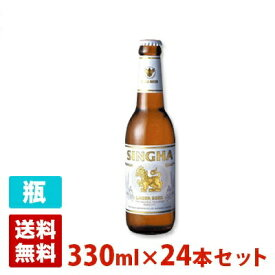 シンハー 5度 330ml 24本セット(1ケース) 瓶 タイ ビール