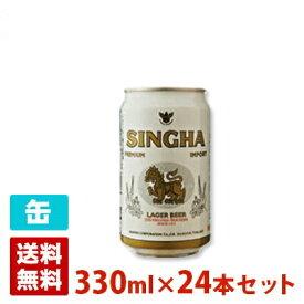 シンハー 5度 330ml 24本セット(1ケース) 缶 タイ ビール
