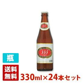 333 バーバーバー ベトナム 5度 355ml 24本セット(1ケース) 瓶 ベトナム ビール
