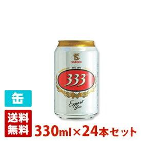 333 バーバーバー ベトナム 5.5度 330ml 24本セット(1ケース) 缶 ベトナム ビール
