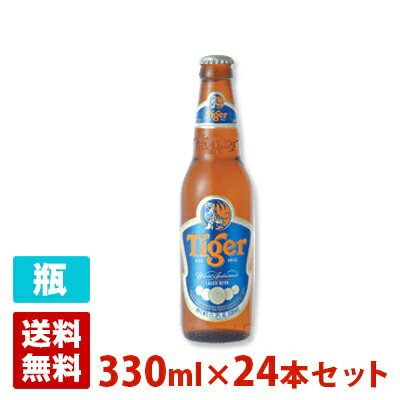 タイガー 5度 330ml 24本セット(1ケース) 瓶 シンガポール ビール
