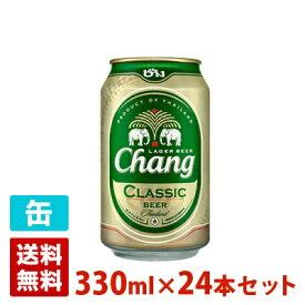 チャーンビール クラシック 5度 330ml 24本セット(1ケース) 缶 タイ ビール チャーン