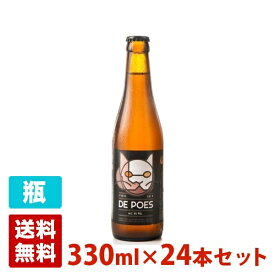猫のブロンド 8度 330ml 24本セット(1ケース) 瓶 ベルギー ビール