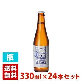 猫のラガー 4.8度 330ml 24本セット(1ケース) 瓶 ベルギー ビール