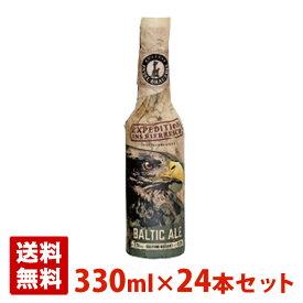 バルティック エール 7.5度 330ml 24本セット(1ケース) 瓶 ドイツ ビール