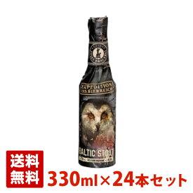 バルティック スタウト 7.5度 330ml 24本セット(1ケース) 瓶 ドイツ ビール