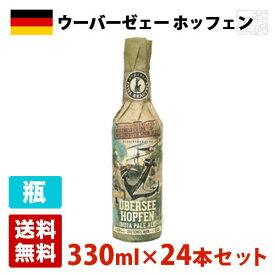 ウーバーゼェー ホッフェン 5.6度 330ml 24本セット(1ケース) 瓶 ドイツ ビール
