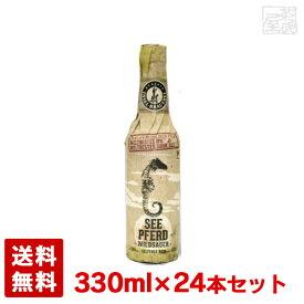ゼェーフェアド 5.6度 330ml 24本セット(1ケース) 瓶 ドイツ ビール
