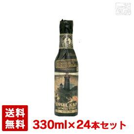 インゼル カップ 5.6度 330ml 24本セット(1ケース) 瓶 ドイツ ビール