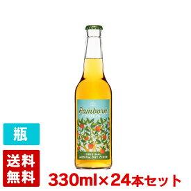 ランボーン オリジナル 5.8度 330ml 24本セット(1ケース) 瓶 ルクセンブルク サスティナブルシードル
