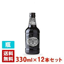 オールド トム 8.5度 330ml 12本セット(1ケース) 瓶 ビン イギリス イングランド ビール