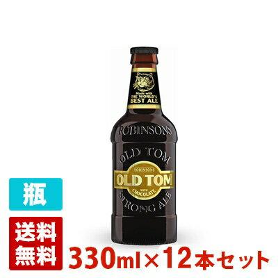 チョコレート・トム 6度 330ml 12本セット(1ケース) 瓶(ビン) イングランド ビール イングランド ビール