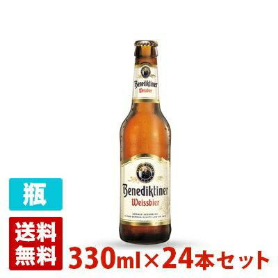 ベネディクティナー 5.4度 330ml 24本セット(1ケース) ビン ドイツ ビール
